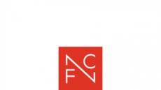 FNC, SF9  이후 4년 만에 신인 보이그룹 론칭…올 여름 데뷔