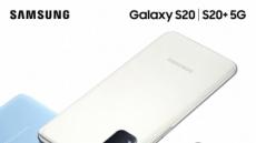 '괴물 카메라' 갤럭시 S20 사전 판매 돌입…디스플레이 파손 보험 서비스 제공