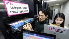 LGU+. 인텔·윈스와 손잡고 5G 네트워크 보안 강화