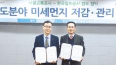 한국철도·서울교통공사 '미세먼지 줄이기' 맞손