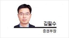 [데스크 칼럼-김필수] '다우의 개', 코스피의 '기생충'