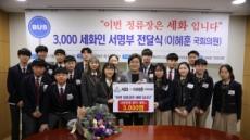 세화 3학교 학생회, 이혜훈 찾아 '3000 세화인 서명운동' 서명부 전달