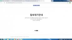 """""""차라리 깨끗이 포기!""""  'Z플립 톰브라운' 때문에 삼성 홈페이지 마비"""