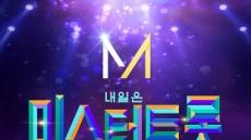 '미스터트롯', '희망가' 비롯한 '트롯 에이드 베스트' 음원 21일 발매