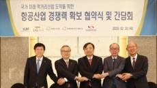 항공산업 4社, 해외시장 개척 '원 팀' 뭉쳤다