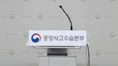 코로나19 '지역사회 확산차단'에 중점…유입 봉쇄 병행