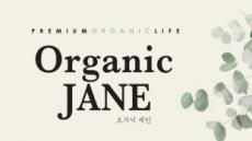 오가닉 제인 유기농 생리대, 출시 기념 2차 타임 세일 실시