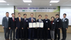 한국부동산개발협회, 서울주택도시공사와 상호협력 양해각서 체결