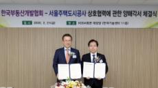 SH·한국부동산개발협회, 부동산 개발 전문인력 양성 MOU 체결