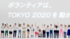 코로나 여파, 도쿄올림픽 자원봉사 합동교육 무기연기
