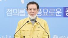 '코로나19' 광주 확진자 6명, 신천지 대구교회서 감염
