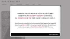 휴관·전시 연기·온라인 페어…'휘청'거리는 미술계