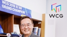 """WCG 서태건 공동대표 """"e스포츠 올림픽서 세계인 축제로 도약 목표"""""""