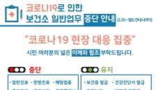 수원시, 보건소 일반업무 동결..코로나19 대응 '총력'