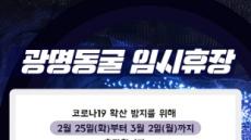 코로나19 확산방지 '광명동굴' 임시 휴장