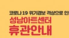 성남 문화재단 휴관..공연·전시 중단