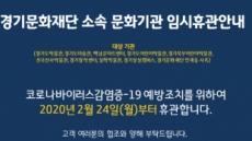 경기문화 올스톱..경기문화재단 임시휴관