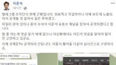 """이준석, '여론조작 의혹' 텔레그램 채팅 추가 공개…""""이쪽 유튜브로 출근할게~"""""""