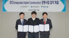 피데스개발·우미건설·창소프트아이앤아이, 통합 디지털 건설 솔루션 공동사업 협정 체결