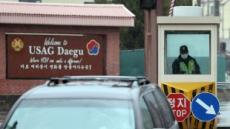 주한미군 첫 '코로나19' 양성반응…경북 칠곡 주둔 병사