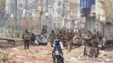 인도 '이슬람-힌두' 시위대간 충돌 격화…최악 유혈사태