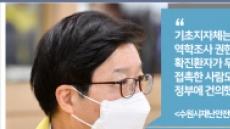 염태영,전국최초 확진자 분류표기 통일