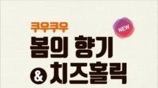 쿠우쿠우 봄 신메뉴 '봄의 향기&치즈홀릭' 출시