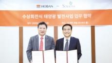 호반산업, 수상회전식 태양광 발전사업 업무협약