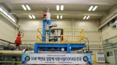 한전원자력연료, 독자 核연료 설계역량 확보