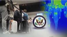 미 국무부, 이탈리아도 3단계 '여행 재고'로 격상…한국과 동일