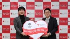 '착한 퍼블리셔' 채플린게임, 취약계층 위해 수익금 기부