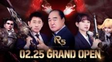 진격의 'R5', 토종 MMORPG 강세 속 '인기몰이'