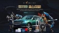 """'RF온라인' 서비스 이관 기념 초대형 이벤트 """"2억 경품 쏜다"""""""