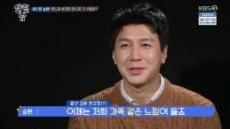 """'살림남2' 김승현 신혼집 공개…""""2세는 천천히"""""""