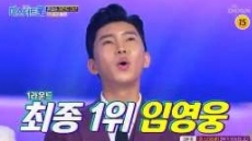 '미스터 트롯'임영웅,1라운드 미션 최종 1위