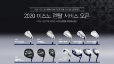 한국미즈노, '2020 신제품 클럽 무료 렌탈 서비스' 진행