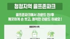 골프존, 코로나19 차단 위해 대구·경북 매장 방역 강화
