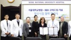 서울대병원-美국립보건원 코로나19 치료제 임상시험 착수
