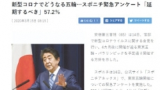 """日국민 """"도쿄올림픽 취소·연기해야"""" 80%"""