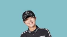 """""""어려운분 위해 써주세요"""" 박성현,팬클럽'남달라'와코로나성금 3666만원기부"""