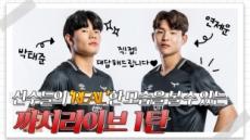 성남FC, 소통형 방송 '까치라이브' 런칭