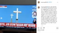 """홍석천, 코로나19 확산에 """"예배 2~3주만이라도 미뤄달라"""""""