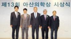 서울대 이원재·울산의대 이재원 교수 '아산의학상'