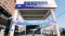 인천, 경남, 대전(세종)에 관광기업지원센터 들어선다