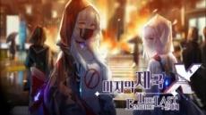 '마지막제국X' 마스크 쓴 게임 포스터 '눈길'