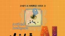 이창호, 신간 'AI 바둑특강' 시리즈 출간