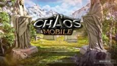"""[카오스 모바일 공략] """"MMORPG 핵심 재미 강조한 진짜가 나타났다!"""""""
