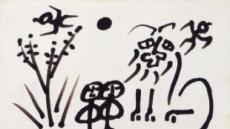 [지상갤러리]장욱진, 무제, 1979