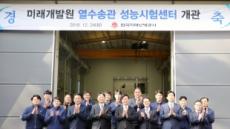 한국지역난방공사, 냉각탑 수중 청소로봇 개발