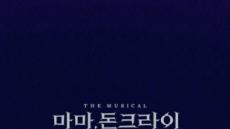 10주년 뮤지컬 '마마, 돈크라이' 코로나19에 결국 취소